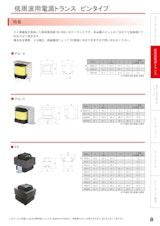 加美電子工業株式会社のトランスのカタログ