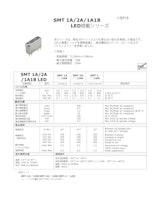 サンユー工業株式会社の基板用リレーのカタログ