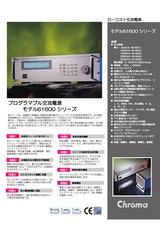 クロマジャパン株式会社の電流計のカタログ