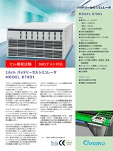 クロマジャパン株式会社の電圧計のカタログ