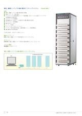 クロマジャパン株式会社の電気二重層コンデンサのカタログ