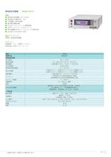 クロマジャパン株式会社の抵抗計のカタログ