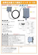 株式会社村上技研産業のガス検知器のカタログ