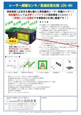 株式会社村上技研産業のレーザー距離計のカタログ