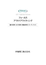 プロスペックAZ株式会社のケーブルコネクタのカタログ