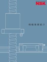 日本精工株式会社のトルクモーターのカタログ