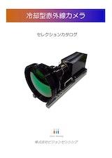株式会社ビジョンセンシングの赤外カメラのカタログ