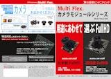 株式会社日野エンジニアリングのCMOSカメラモジュールのカタログ