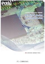 ポニー工業株式会社のX線検査装置のカタログ