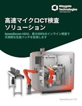 日本ベーカーヒューズ株式会社&ベーカーヒューズ・エナジージャパン株式会社のX線検査装置のカタログ