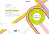 デンカ株式会社の絶縁テープのカタログ