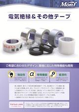 古藤工業株式会社の絶縁テープのカタログ