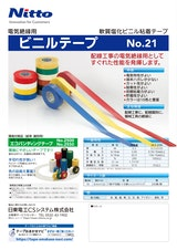 日東電工CSシステム株式会社の絶縁テープのカタログ