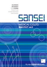 サンセイ医療器材株式会社の遠沈管のカタログ