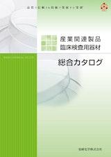 栄研化学株式会社の培養容器のカタログ