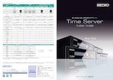 セイコーソリューションズ株式会社のタイムサーバのカタログ