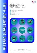 日本セック株式会社のタイムサーバのカタログ
