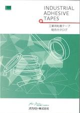 オカモト株式会社の絶縁テープのカタログ
