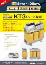今井電機株式会社の乾式変圧器のカタログ