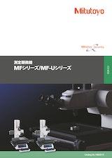 測定顕微鏡MFシリーズ/MF-Uシリーズのカタログ