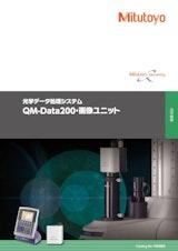 光学データ処理システムQM-Data200・画像ユニットのカタログ