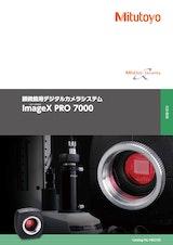 顕微鏡用デジタルカメラシステムImageX PRO7000のカタログ