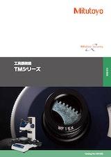 工具顕微鏡TMシリーズのカタログ