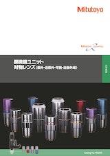 顕微鏡ユニット対物レンズ(紫外・近紫外・可視・近赤外域)のカタログ
