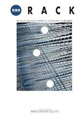 株式会社ミノグループの定温乾燥機のカタログ