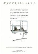 株式会社ミノグループのパッド印刷機のカタログ