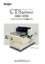 CTSprinterのカタログ