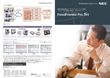 最適な経営判断をリアルタイムマネジメントで実現 。フードサービス業向け本部トータルパッケージ FoodFrontia Pro SAのカタログ