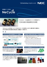 高機能バイオ素材 NeCycleのカタログ