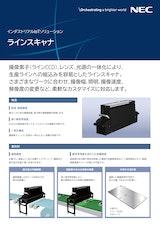 インダストリアルIoTソリューション ラインスキャナのカタログ