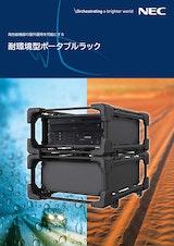 高性能機器の屋外運用を可能にする 耐環境型ポータブルラックのカタログ