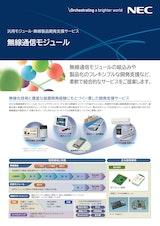 汎用モジュール・無線製品開発支援サービス 無線通信モジュールのカタログ