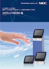 もっと便利に、もっと快適に。 情報サービスの自動化・省力化をスマートに実現する情報キオスク端末 SATELLITEROBO-IIIのカタログ