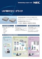 UHF帯RFIDリーダライタのカタログ