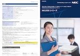 高速で安定した無線LANを構築。さらに無線セキュリティの強化にも貢 IEEE802.11ac対応 無線LANアクセスポイント NA1000 シリーズのカタログ