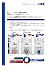 NEC AI-OCR[特許出願中] 帳票書式をAI学習する機能を持ったOCRソフトウェアのカタログ