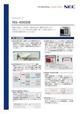 OCRスキャナ NS-4000Bのカタログ