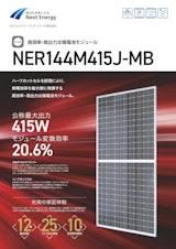 ネクストエナジー・アンド・リソース株式会社のソーラーパネルのカタログ