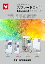 YAMAYO ラボスケールのスプレードライヤ 造粒乾燥装置ダイジェストのカタログ