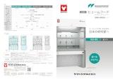 YAMAYO wesemann LABOREINRICHTUNGEN 低風量型ヒュームフード(ドライチャンバー)DSN-DG03シリーズのカタログ