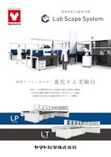 YAMAYO 研究を変える創造空間 Lab Scape System 研究テーマに合わせて進化する実験台のカタログ