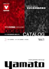 YAMAYO 科学記述の進歩・発展のために ヤマト科学株式会社 ヤマト化学製品ダイジェスト版 Vol.1のカタログ