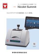 YAMAYO フーリエ変換赤外分光装置 FT-IR Nicolet Summit コンパクトFT-IRの最高峰、ついに登場のカタログ