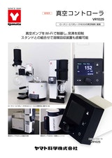 YAMAYO 真空コントローラ VR102S ロータリーエバポレータRE202の真空制御に最適のカタログ