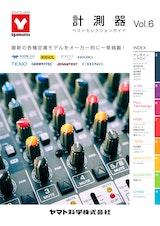 YAMAYO 計測器Vol.6 ベストセレクションガイドのカタログ