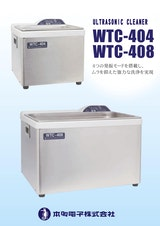 ULTRASONIC CLEANER WTC-404 WTC-408 4つの発振モードを搭載し、ムラを抑えた強力な洗浄を実現のカタログ